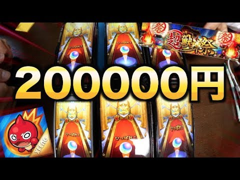 モンストに課金してたらいつの間にか200000円超えてた