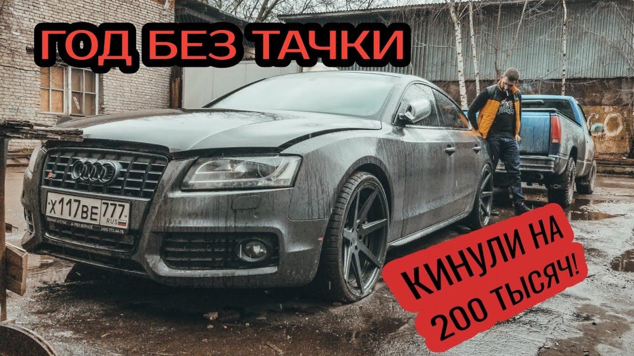 Audi S5. Кинули на 200К! Год без тачки