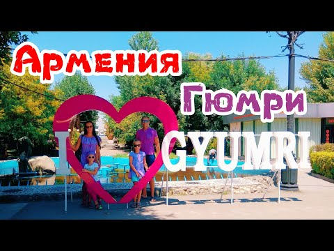 Армения. Город Гюмри. Наша первая экскурсия. Июль 2019.