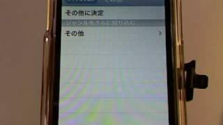 食べログ-iPhoneアプリ紹介 / iPhone5動画解説