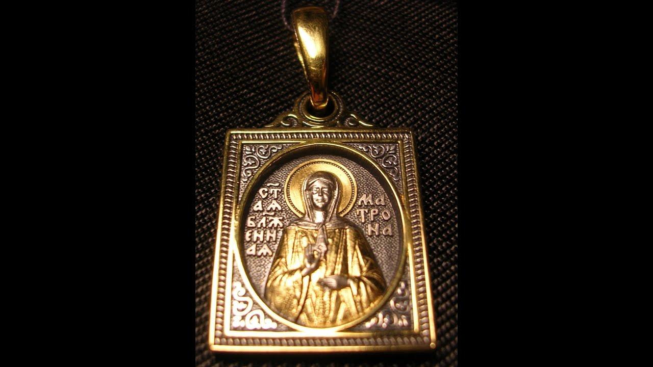 Золотая иконка Георгий Св. - YouTube