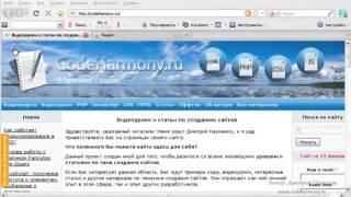 Основы HTML и CSS. Урок №1. Общий механизм работы сайтов и суть языка HTML. (Дмитрий Науменко)