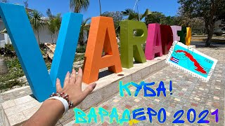 Куба Варадеро 2021