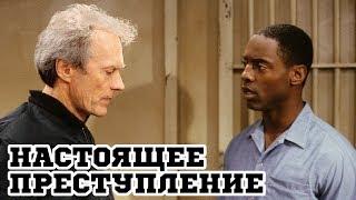 Настоящее преступление (1999) «True Crime» - Трейлер (Trailer)