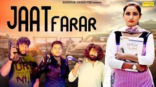 Jaat Farar   Rechal Sharma, Jaivir Rathi, Yogesh Dalal   Sumit Kajla   New Haryanvi Songs 2019