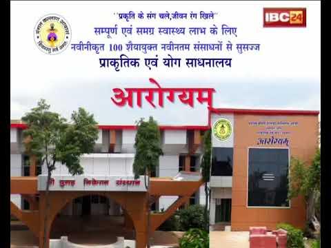 Nature Cure & Yoga, Aarogyam, Hospital, Nagpura