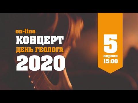Онлайн-концерт «День геолога - 2020»