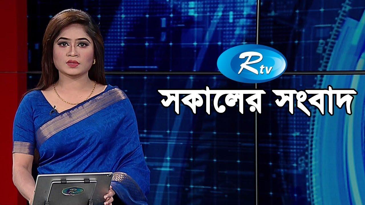 সকালের সংবাদ | ১৭ আগস্ট ২০১৯ | Bangla News | Rtv Sokaler News