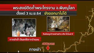 ยุติค้นหาชั่วคราว พระติดถ้ำพระไทรงาม เหตุมืด-น้ำไหลแรง