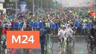 В столице стартует осенний велопарад - Москва 24