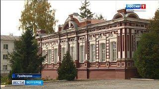 ГТРК Белгород - Мужская гимназия Грайворона пополнила список объектов культурного наследия