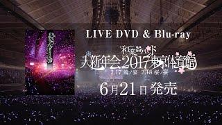和楽器バンド / 6/21発売LIVE DVD & Blu-ray「和楽器バンド大新年会2017東京体育館」トレーラー