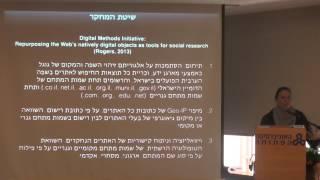 גיאופוליטיקה של מיעוטים במרחב מקוון:  מיפוי דיגיטלי של הרשת הערבית בישראל