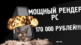 Собираем мощный ПК для рендера в 3ds Max |  Xeon E5-2683 +  2xGTX 1070