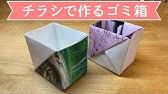 おしゃれ 作り方 ゴミ箱 チラシ