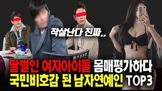 딸뻘인 여자아이돌 몸매평가하다 국민비호감 된 남자연예인 TOP3