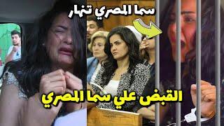 القبض علي سما المصري وحبسها بأمر من النائب العام..نهاية سما المصري