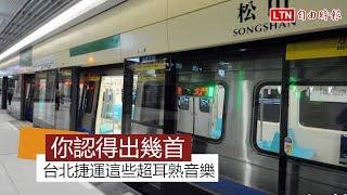 台北捷運的這些超耳熟音樂 你聽過幾首呢?