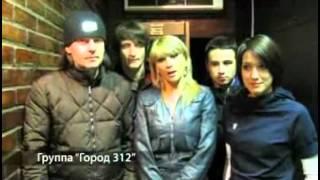 """Город 312 и """"Пока цветет папоротник"""". 2009"""