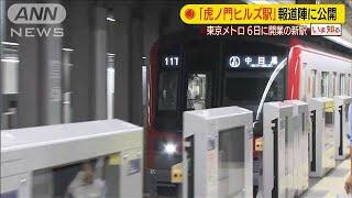 新駅「虎ノ門ヒルズ駅」公開 東京メトロ6日に開業(20/06/02)