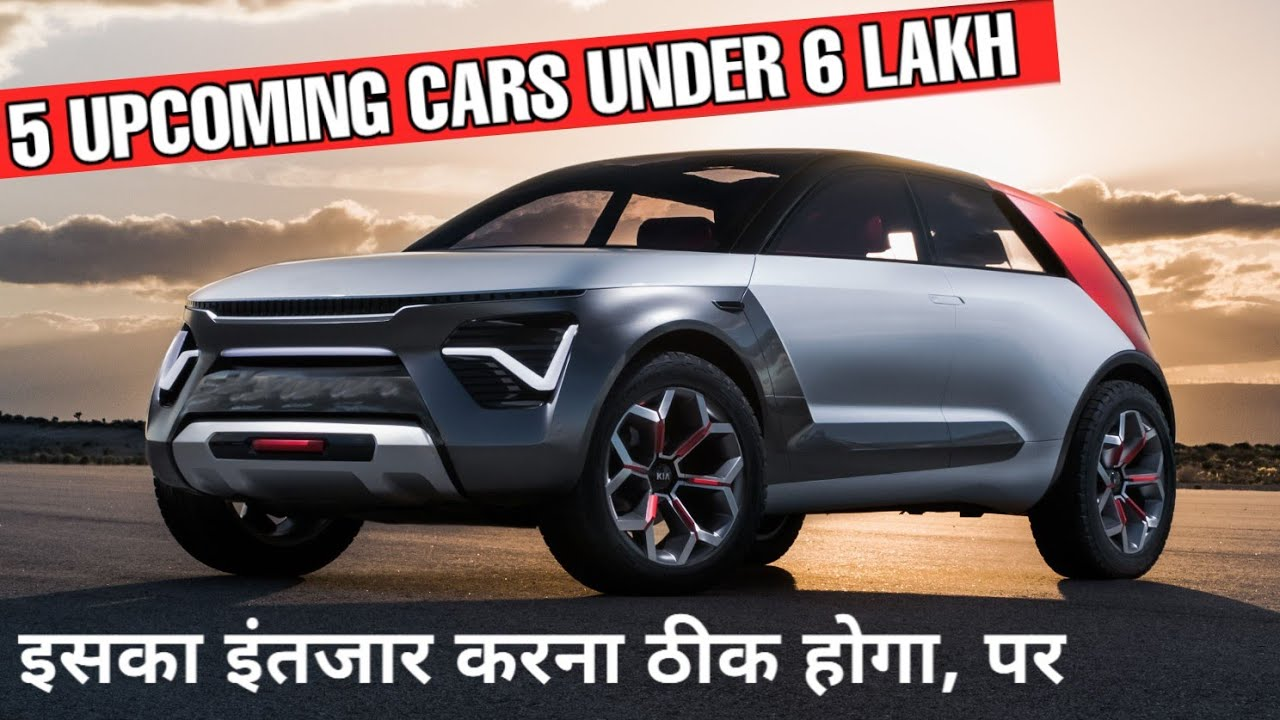 TOP 5 UPCOMING CARS LAHNCH IN INDIA 2020-21 UNDER 6 LAKH RUPEES | UPCOMING CARS | PRICE & FEATUR