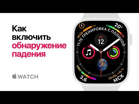 Apple Watch Series 4 – Как включить обнаружение падения – Apple