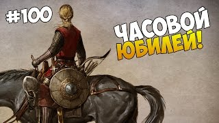 Mount and Blade: Prophesy of Pendor - ЧАСОВОЙ ЮБИЛЕЙ! #100