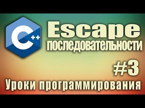 Escape - последовательности.  Как использовать. C++ для начинающих. Урок #3.