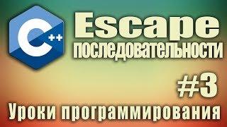 escape - последовательности.  Как использовать. C для начинающих. Урок #3