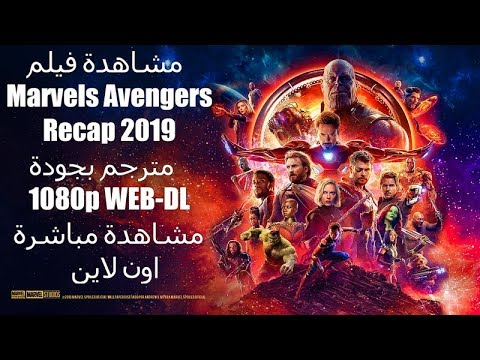 Download فيلم Marvels Avengers Recap 2019 مترجم FHD motarjam