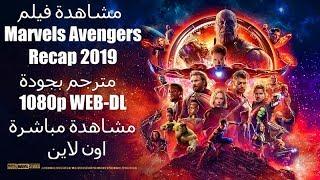 فيلم Marvels Avengers Recap 2019 مترجم FHD motarjam