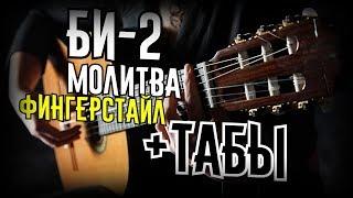 Простая фингерстайл мелодия + ТАБЫ! (Би-2 - Молитва)