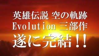 英雄伝説 空の軌跡 the 3rd Evolution店頭PV60秒