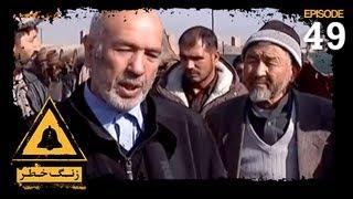 Zang-e-Khatar - SE- 4 - EP-49 / زنگ خطر - فصل چهارم - قسمت چهل و نهم