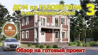 видео Дом в английском стиле. Фасады домов в английском стиле - проекты