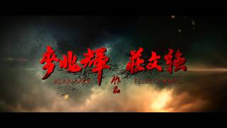 The Lost Bladesman Theatrical Trailer HD