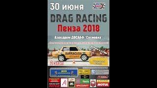 Drag racing 30.06.2018 в Пензе