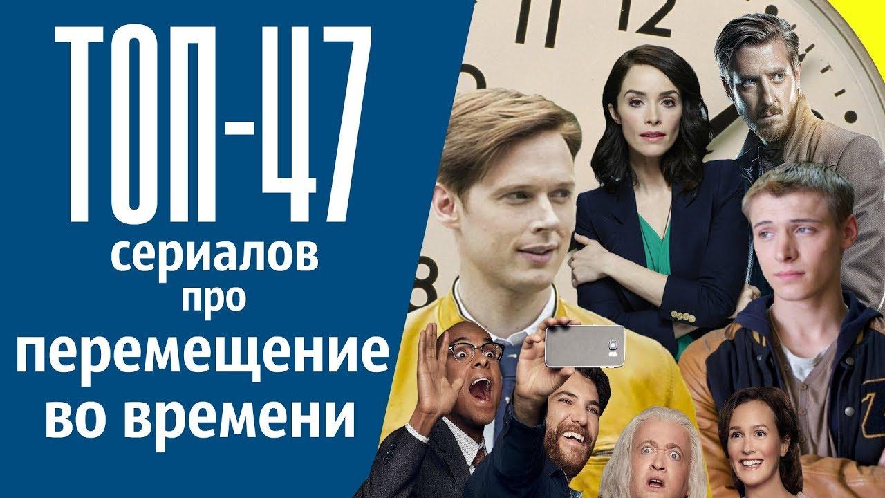 ТОП-47 список сериалов про ПУТЕШЕСТВИЯ ВО ВРЕМЕНИ Смотри на OKTV.uz