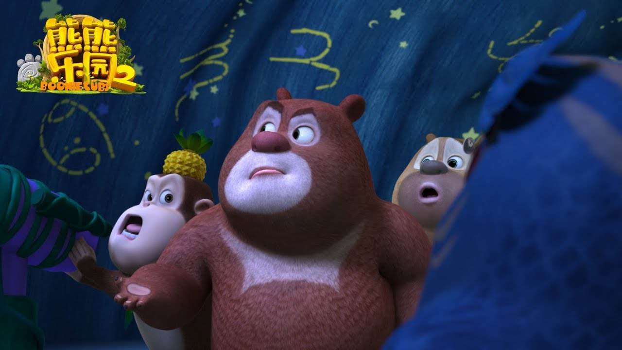 熊熊樂園2 | EP21 | 肚子里的西瓜| Boonie Cubs | Cartoon for kids - YouTube