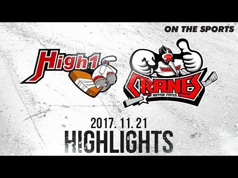 HL | High1 vs Nippon Paper Cranes | 2017. 11. 21