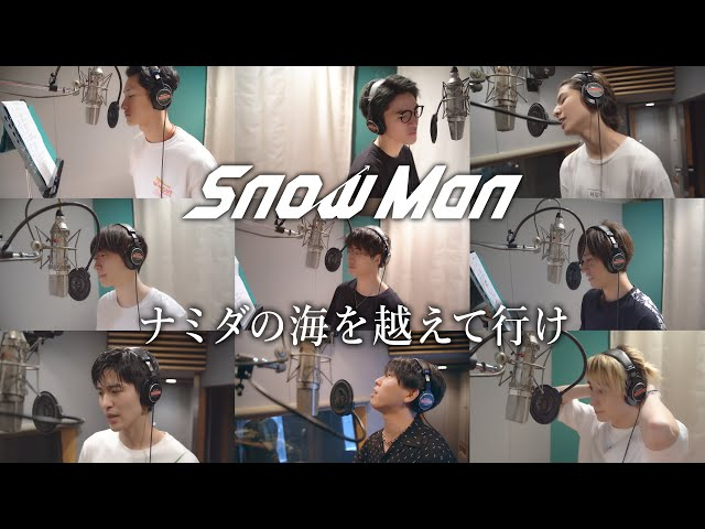 Snow Man「ナミダの海を越えて行け」YouTube Ver.