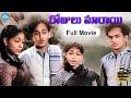 Rojulu Marayi Full Movie | ANR, Sowcar Janaki, Relangi | Tapi Chanakya | Master Venu