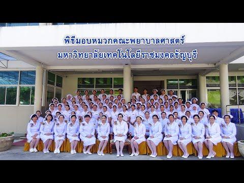 พิธีมอบหมวกคณะพยาบาลศาสตร์ มหาวิทยาลัยเทคโนโลยีราชมงคลธัญบุรี รุ่นที่ 2