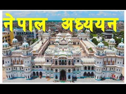 province 2 |  प्रदेश २   |  Janakpur|   Birjung |   janaki mandir | Nepal study | Taj mahal | white