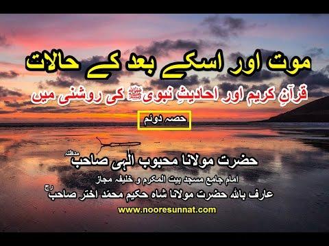 (Part 2/3) Marne Ke Baad Kya Hoga Quran o Hadith Ki Roshni Main - Maulana Mehboob Elahi