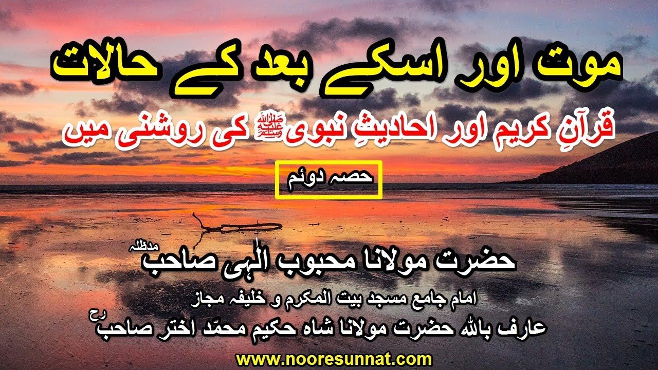 nooresunnat complete quran download