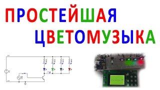 Простейшая цветомузыка(Рассмотрен самый простой способ заставить светодиоды мигать под музыку. В ролике наглядно показан принцип..., 2016-03-09T14:25:50.000Z)
