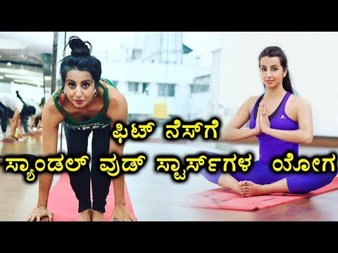 Kannada Actors And Actress  Celebrate International Yoga Day| Filmibeat Kannada