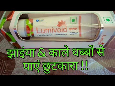 Skin lightening Cream | Lumivoid for even skin tone | Medicated cream