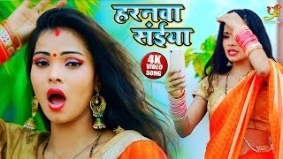 Ashish Bhardwaj का Superhit Video Song 2019 - हरनवा सईया - Haranwa Saiya - New Bhojpuri Song